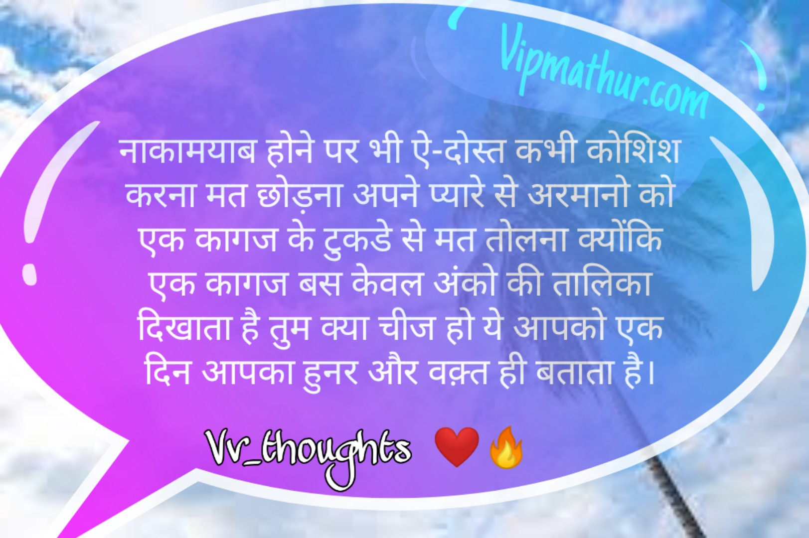 Thoughts of the day, New thought, poetries, motivational thoughts, motivational poetries