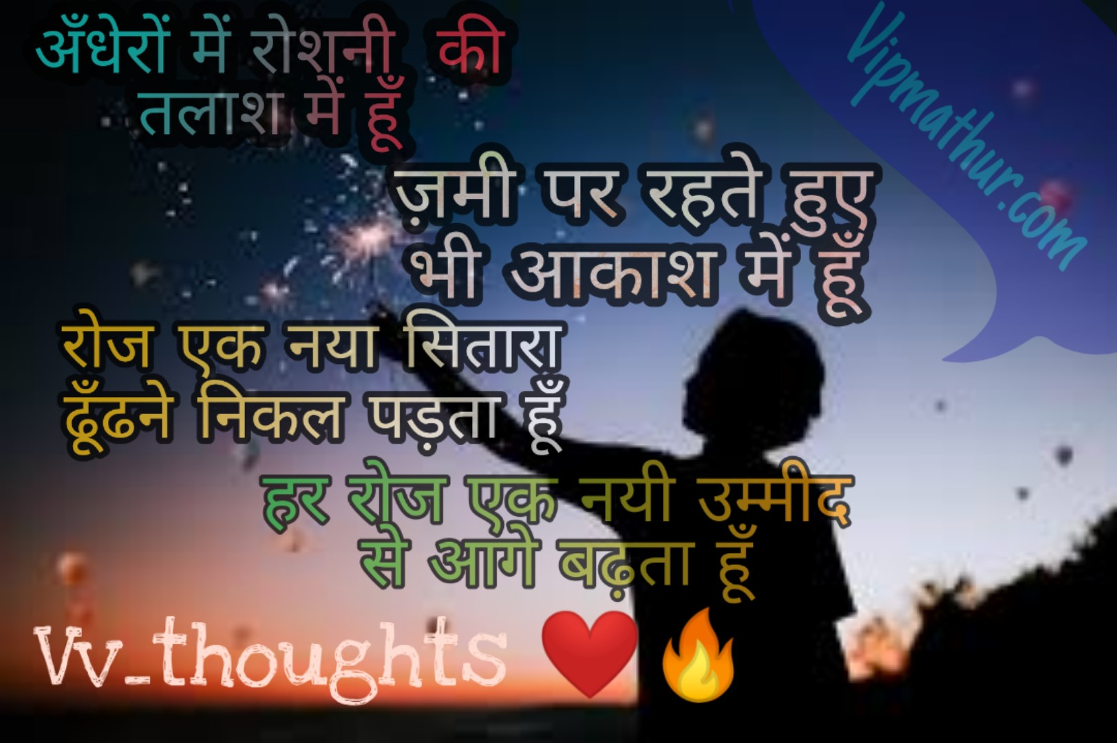new thoughts in Hindi, new thoughts in English